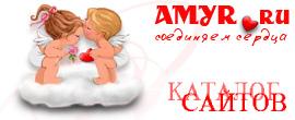 Знакомства на Amyr.Ru